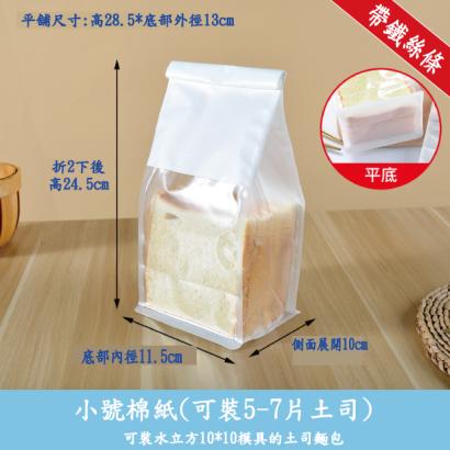 5-7片土司袋.png
